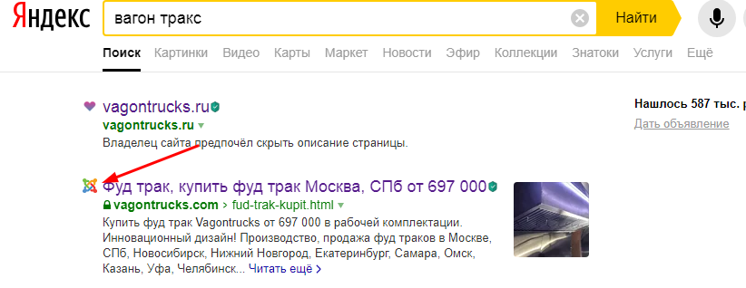 Yandex does not see my favicon!